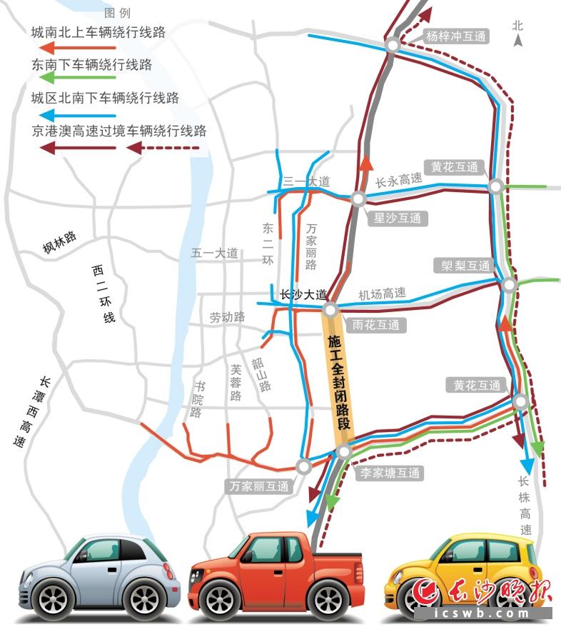 """""""下沉""""改造后的京港澳高速公路黎托段将呈现立体双层"""