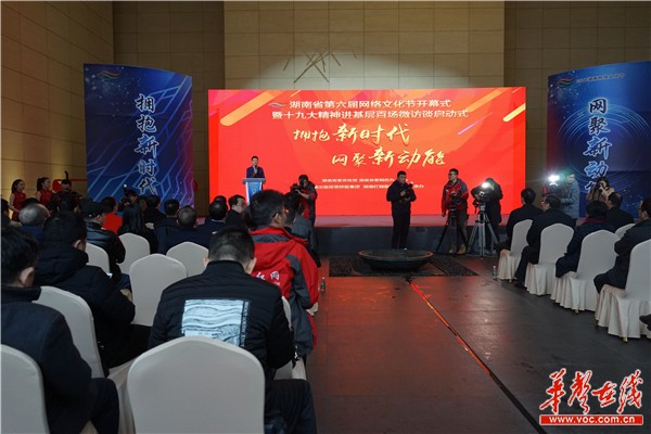 """网聚新动能""""主题,为奋力书写中国梦的湖南篇章提供文化力量."""