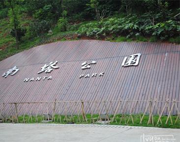 郴州 南塔公园