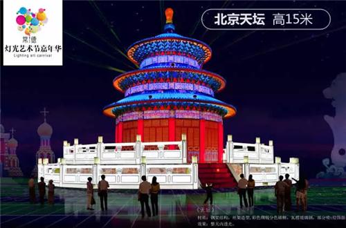 """暨常德灯光艺术节嘉年华""""于2015年9月25日在柳叶湖梦幻桃花岛隆重开幕"""