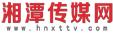 电视直播_湘潭法制教育_网络电视